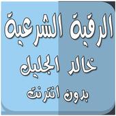 رقية شرعية خالد الجليل بدون نت icon