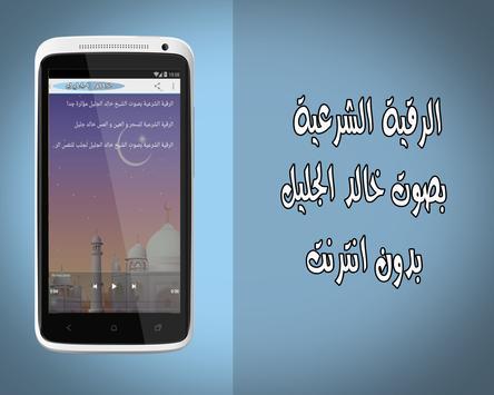 رقية شرعية خالد الجليل بدون نت apk screenshot