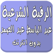 رقية شرعية عبد الباسط بدون نت icon