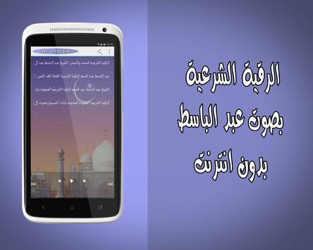 رقية شرعية عبد الباسط بدون نت apk screenshot
