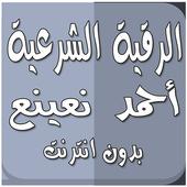 رقية شرعية بدون نت أحمد نعينع icon