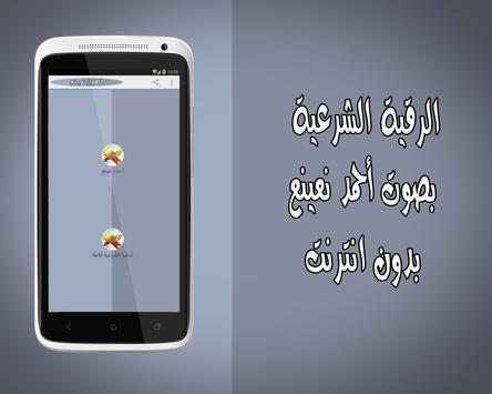رقية شرعية بدون نت أحمد نعينع apk screenshot