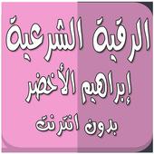 الرقية بدون نت إبراهيم الأخضر icon