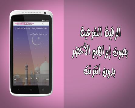 الرقية بدون نت إبراهيم الأخضر apk screenshot