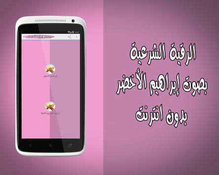 الرقية بدون نت إبراهيم الأخضر poster
