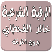 الرقية بدون نت خالد القحطاني icon