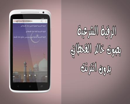 الرقية بدون نت خالد القحطاني apk screenshot