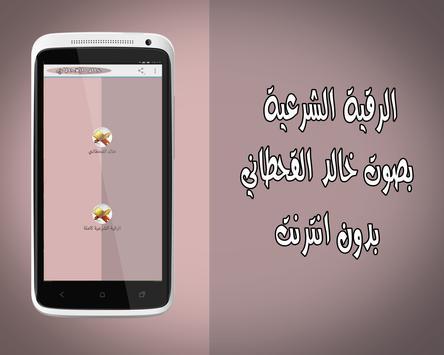 الرقية بدون نت خالد القحطاني poster