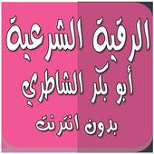 الرقية بدون نت أبو بكر الشاطري icon