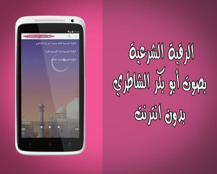 الرقية بدون نت أبو بكر الشاطري apk screenshot