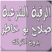 الرقية بدون نت صلاح بو خاطر icon