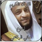 القرآن الكريم صوت هاني الرفاعي icon