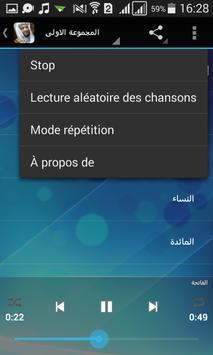 القرآن الكريم صوت هاني الرفاعي apk screenshot