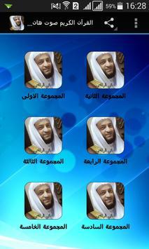 القرآن الكريم صوت هاني الرفاعي poster