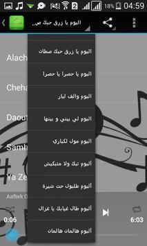 اغاني الشاب حسني بدون نت apk screenshot