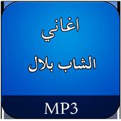 اغاني الشاب بلال بدون نت icon