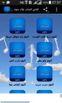 اغاني الشاب بلال بدون نت poster