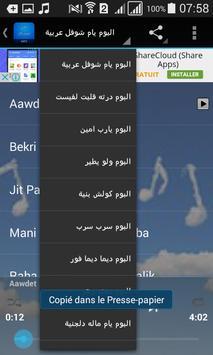 اغاني الشاب بلال بدون نت apk screenshot