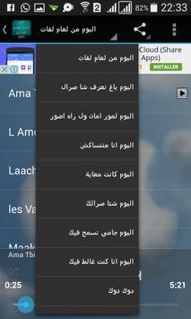 اغاني الشاب الهندي الجزائري apk screenshot