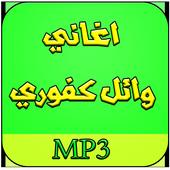 اغاني وائل كفوري بدون نت icon