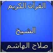 اغاني وائل جسار دون نت icon