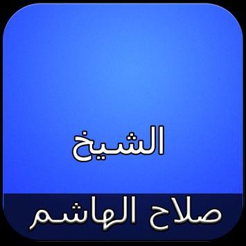 اغاني وائل جسار دون نت apk screenshot