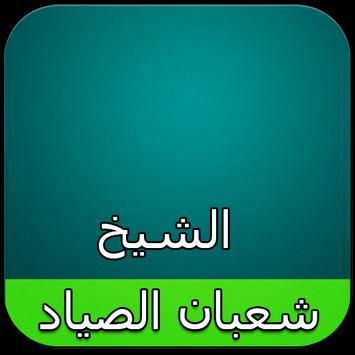 اغاني حسين الجسمي دون نت apk screenshot