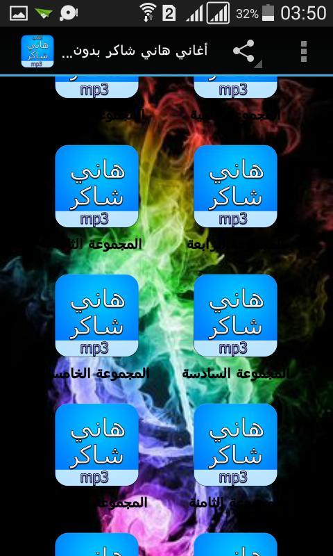أغاني هاني شاكر بدون نت For Android Apk Download