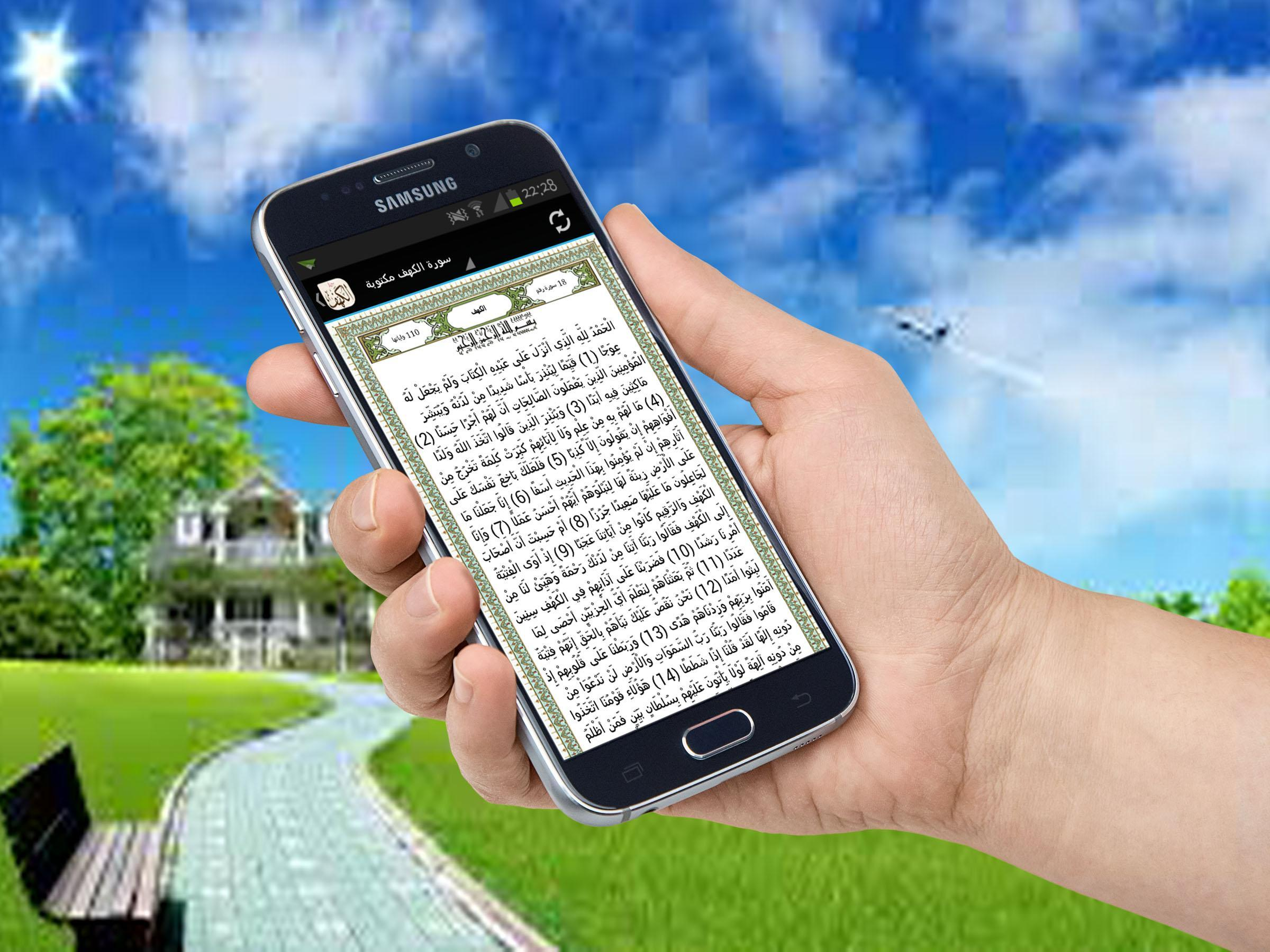 سورة الكهف مكتوبة For Android Apk Download
