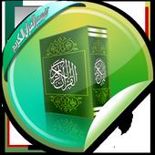تفسير القرآن الكريم بدون نت icon