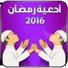 ادعية رمضان 2016 simgesi