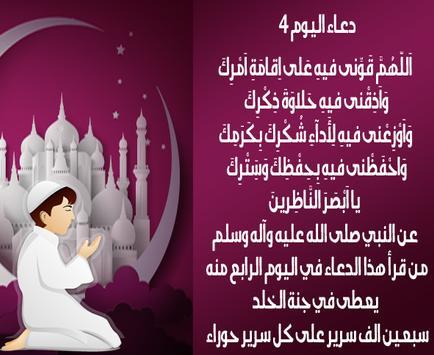ادعية رمضان 2016 captura de pantalla 4