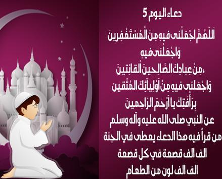 ادعية رمضان 2016 captura de pantalla 5