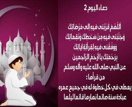 ادعية رمضان 2016 captura de pantalla 2