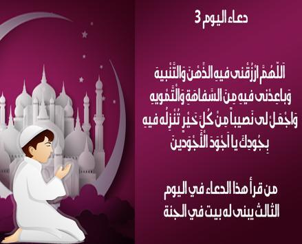 ادعية رمضان 2016 captura de pantalla 3