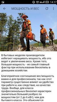 БЕНЗОПИЛ apk screenshot