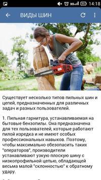 БЕНЗОПИЛ poster
