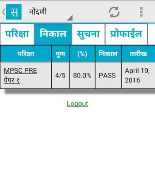 MPSC Sarav apk screenshot