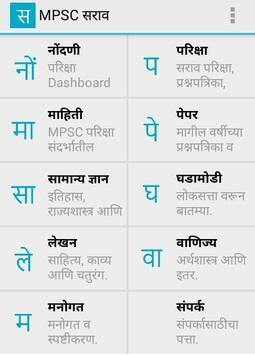MPSC Sarav poster
