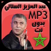 اغاني الستاتي عبدالعزيز 2017 icon