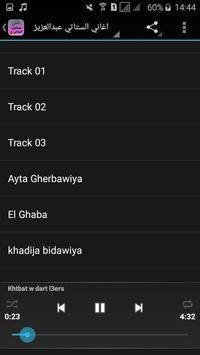 اغاني الستاتي عبدالعزيز 2017 screenshot 3