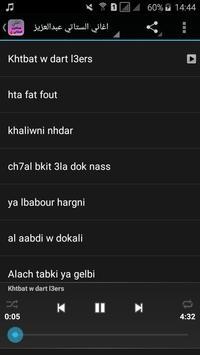 اغاني الستاتي عبدالعزيز 2017 screenshot 1