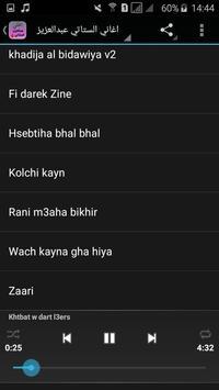 اغاني الستاتي عبدالعزيز 2017 screenshot 4