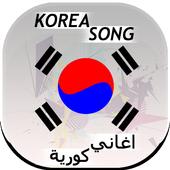 Best Korea Song اغاني كورية icon