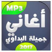 أغاني جميلة البداوي 2017 icon