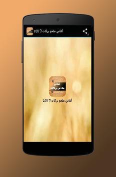 أغاني ملحم بركات 2017 poster