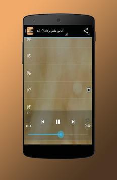 أغاني ملحم بركات 2017 screenshot 2