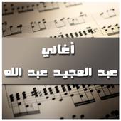 أغاني عبد المجيد عبد الله 2017 icon