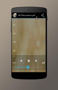 أغاني عبد المجيد عبد الله 2017 apk screenshot