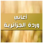 أغاني وردة الجزائرية 2017 icon
